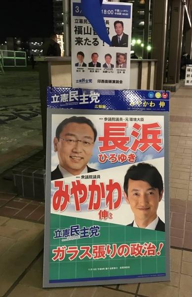 スタッフブログ【福山幹事長来る!】