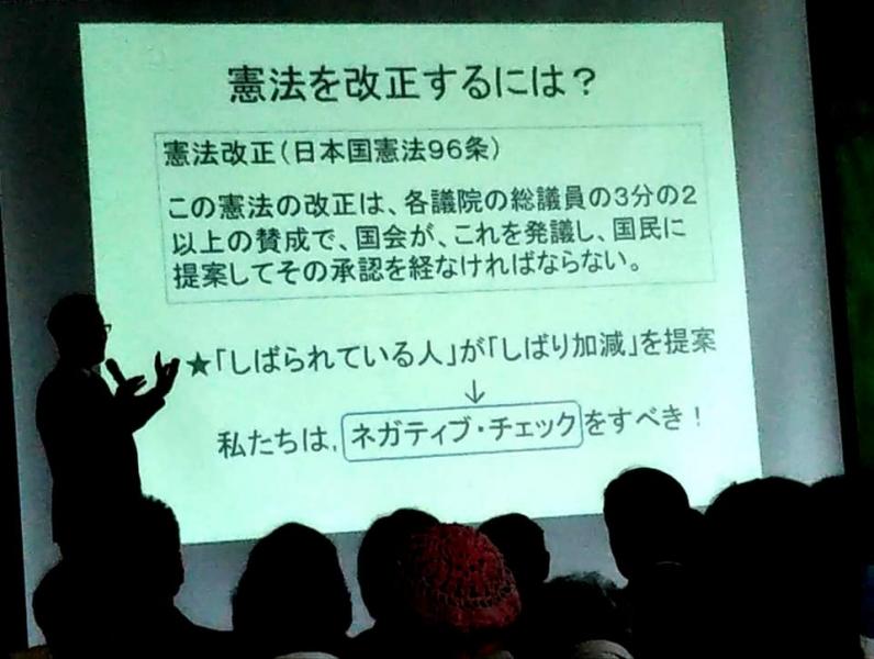スタッフブログ【憲法って?】