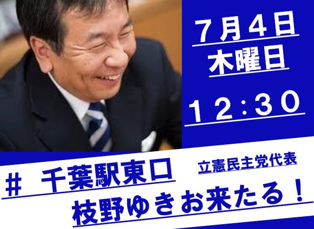 明日から参院選スタート!!