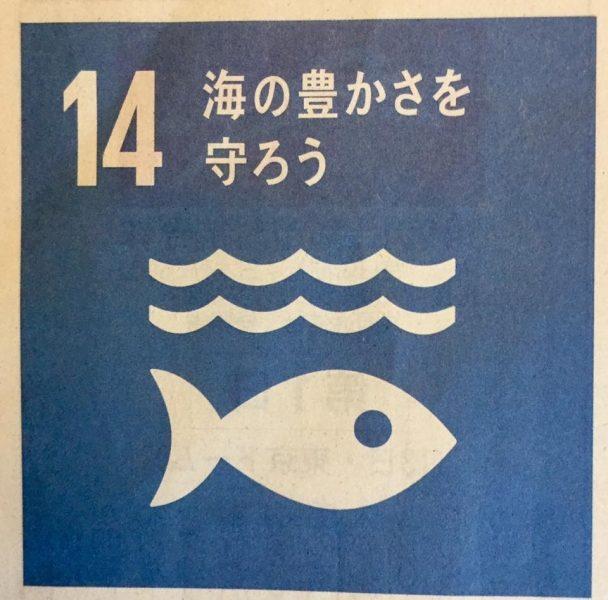 今日は『海の日』