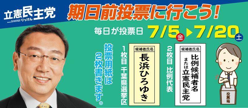 お知らせ【毎日が投票日!】