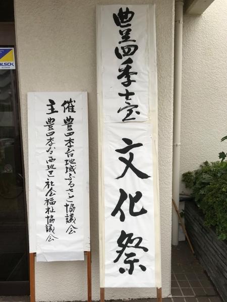 スタッフブログ【豊四季台ふれあい文化祭】