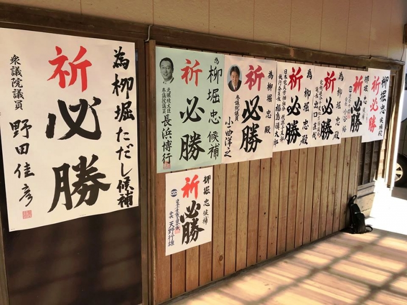 スタッフブログ【東庄町議会議員選挙始まる!】