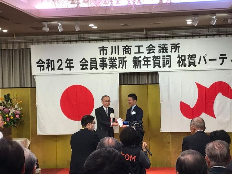 スタッフブログ【市川商工会議所新年賀詞祝賀会】