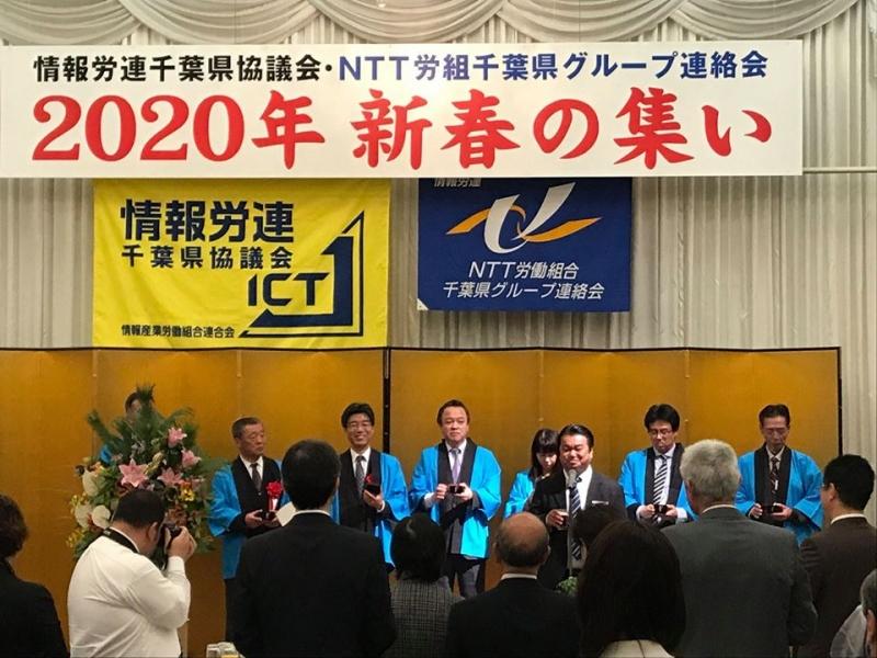 スタッフブログ【情報労連千葉協議会新春の集い】