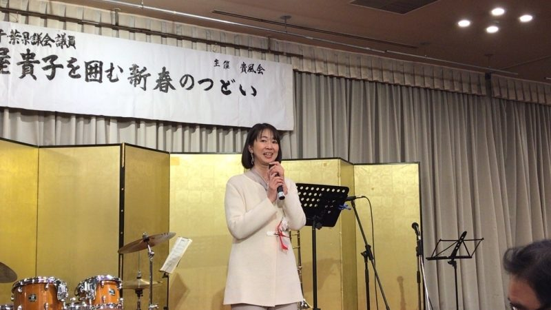 スタッフブログ〔守屋貴子新春の集い〕