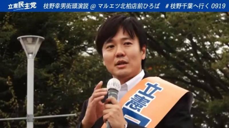 スタッフブログ〔枝野代表、柏来る!〕